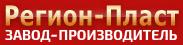 Регион Пласт